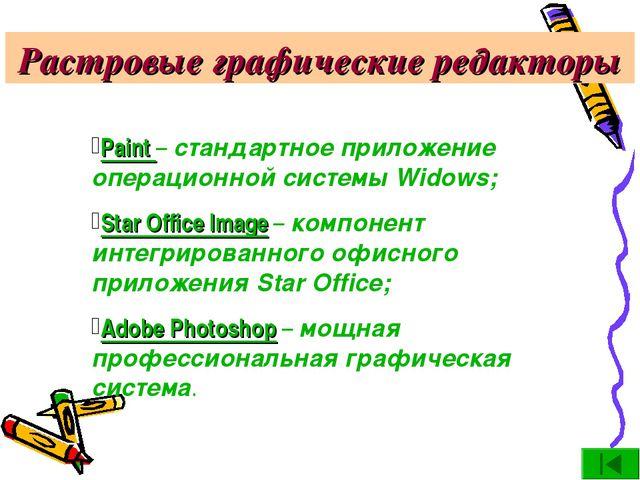 Paint – стандартное приложение операционной системы Widows; Star Office Image...