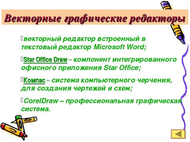 Векторные графические редакторы векторный редактор встроенный в текстовый ред...