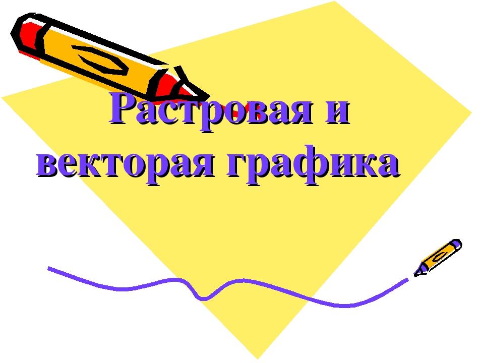 Растровая и векторая графика