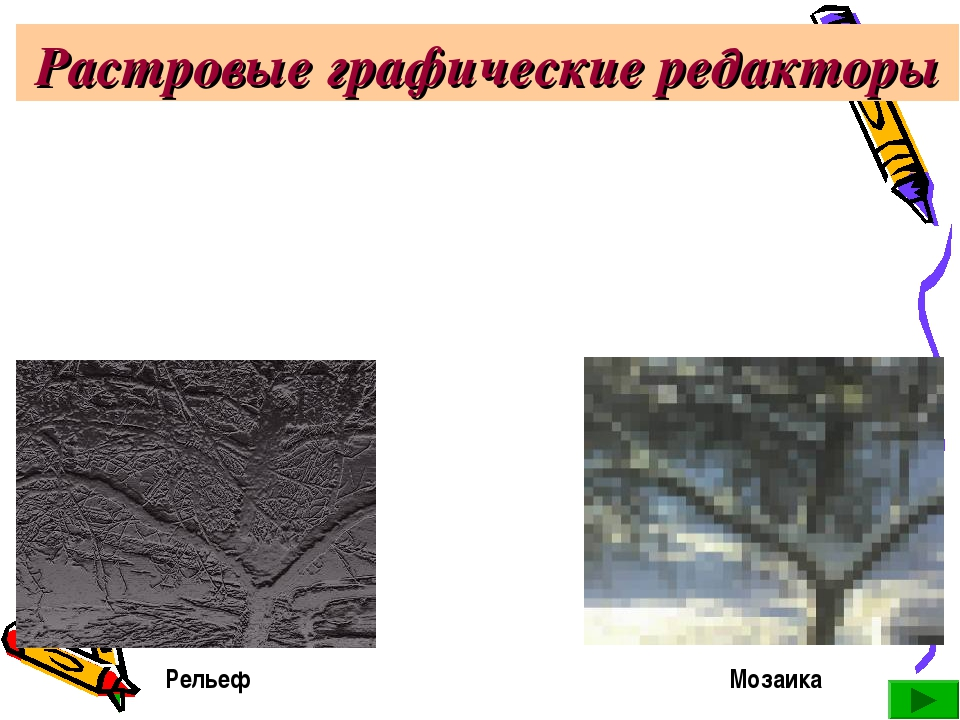 Растровые графические редакторы Мозаика Рельеф
