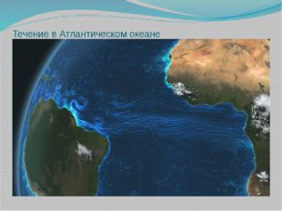Течение в Атлантическом океане