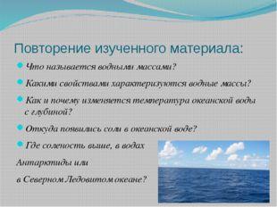 Повторение изученного материала: Что называется водными массами? Какими свойс