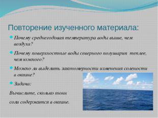 Повторение изученного материала: Почему среднегодовая температура воды выше,