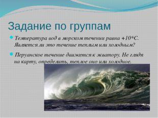Задание по группам Температура вод в морском течении равна +10*С. Является ли