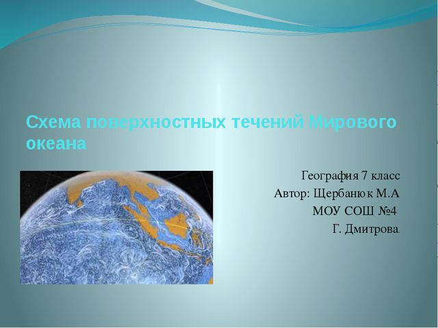 Схема поверхностных течений Мирового океана География 7 класс Автор: Щербанюк...
