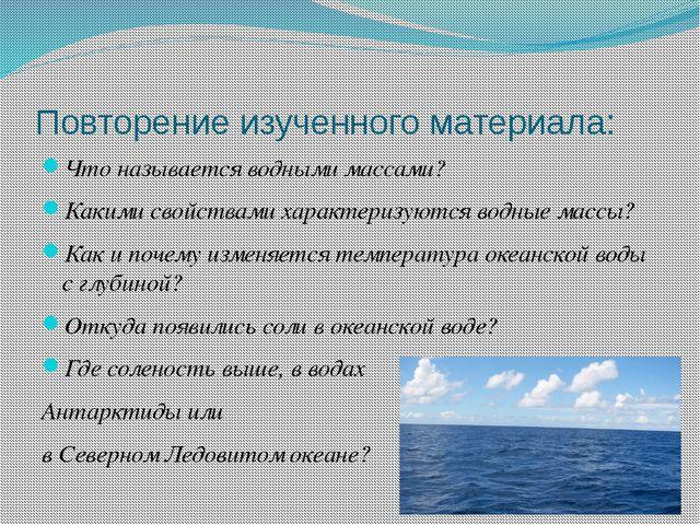 Повторение изученного материала: Что называется водными массами? Какими свойс...