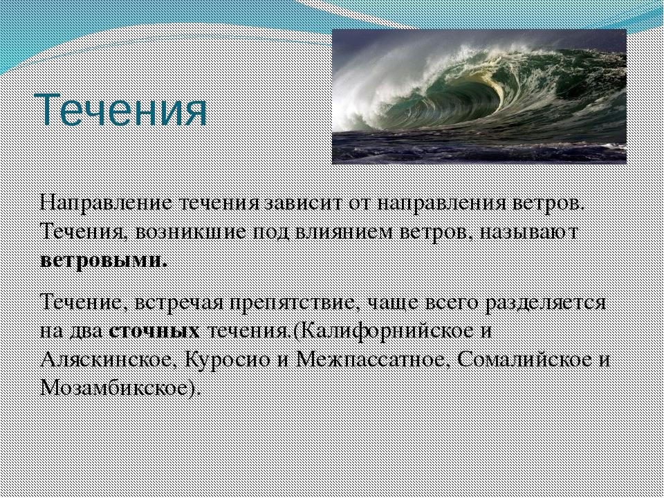 Течения Направление течения зависит от направления ветров. Течения, возникшие...