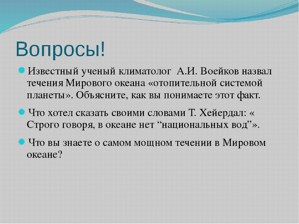 Вопросы! Известный ученый климатолог А.И. Воейков назвал течения Мирового оке...