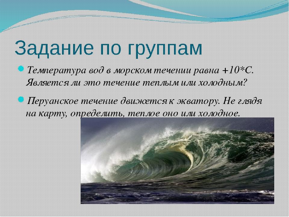 Задание по группам Температура вод в морском течении равна +10*С. Является ли...