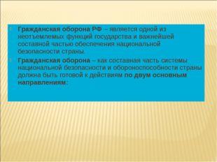 Гражданская оборона РФ – является одной из неотъемлемых функций государства и