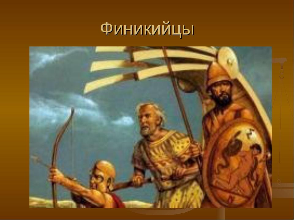Финикийцы