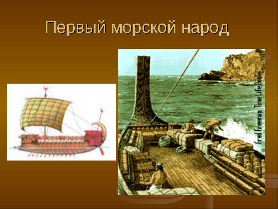 Первый морской народ