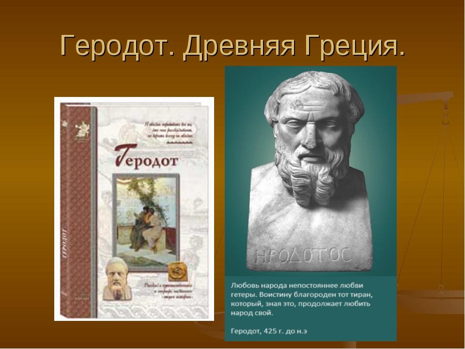 Геродот. Древняя Греция.