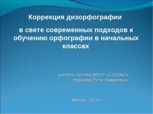 учитель-логопед МБОУ «СОШ№2» Уразаева Рита Нажавовна. Мегион, 2014 г. Коррек
