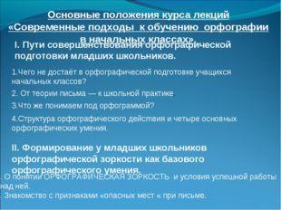 I. Пути совершенствования орфографической подготовки младших школьников. 1.Че
