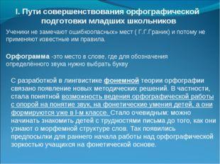 I. Пути совершенствования орфографической подготовки младших школьников Учени