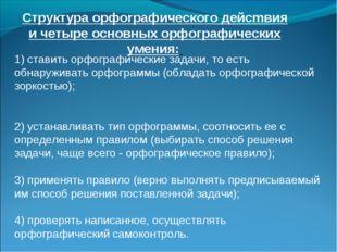 Структура орфоrpaфического дейcmвия и четыре основных орфографических умения: