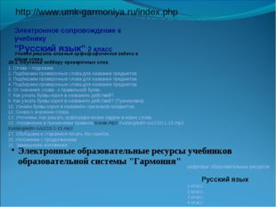 "http://www.umk-garmoniya.ru/index.php Электронное сопровождение к учебнику ""Р"
