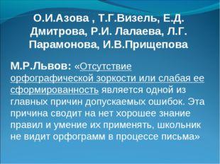 О.И.Азова , Т.Г.Визель, Е.Д. Дмитрова, Р.И. Лалаева, Л.Г. Парамонова, И.В.При