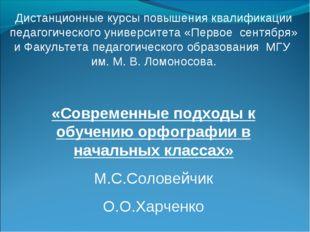 «Современные подходы к обучению орфографии в начальных классах» М.С.Соловейч