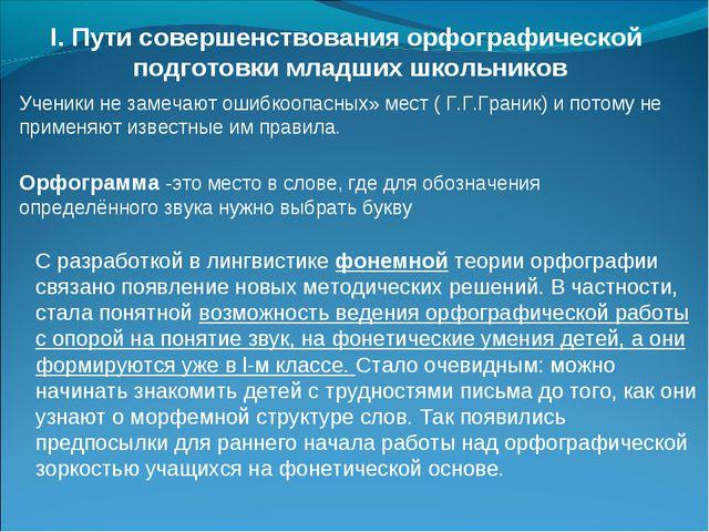 I. Пути совершенствования орфографической подготовки младших школьников Учени...