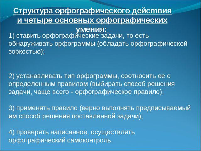 Структура орфоrpaфического дейcmвия и четыре основных орфографических умения:...