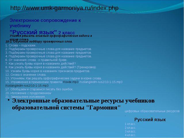 "http://www.umk-garmoniya.ru/index.php Электронное сопровождение к учебнику ""Р..."