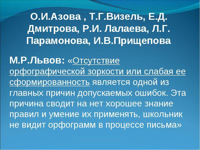 О.И.Азова , Т.Г.Визель, Е.Д. Дмитрова, Р.И. Лалаева, Л.Г. Парамонова, И.В.При...