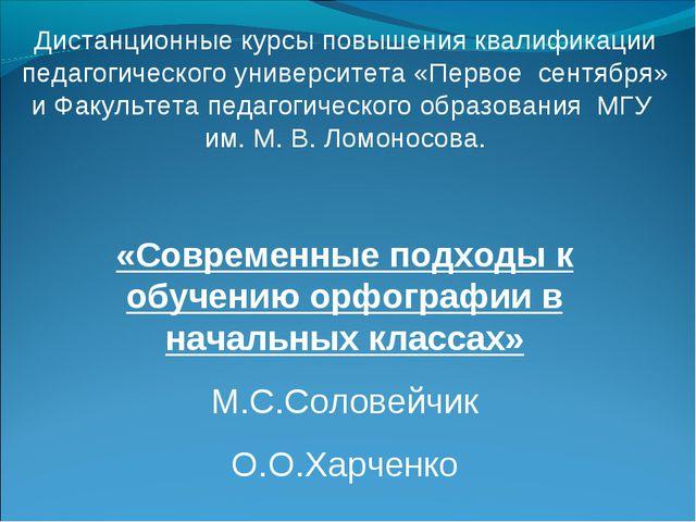 «Современные подходы к обучению орфографии в начальных классах» М.С.Соловейч...