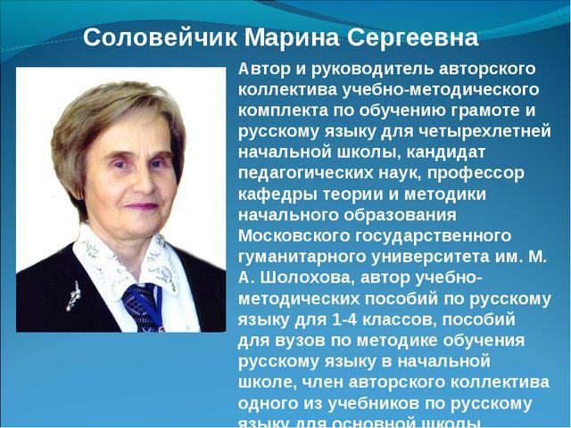 Соловейчик Марина Сергеевна Автор и руководитель авторского коллектива учебно...