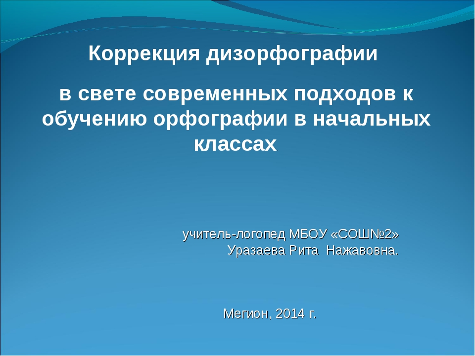 учитель-логопед МБОУ «СОШ№2» Уразаева Рита Нажавовна. Мегион, 2014 г. Коррек...