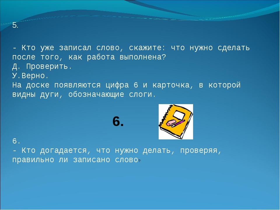 5. - Кто уже записал слово, скажите: что нужно сделать после того, как работа...
