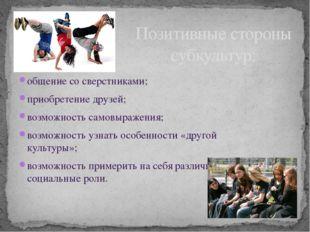 общение со сверстниками; приобретение друзей; возможность самовыражения; возм