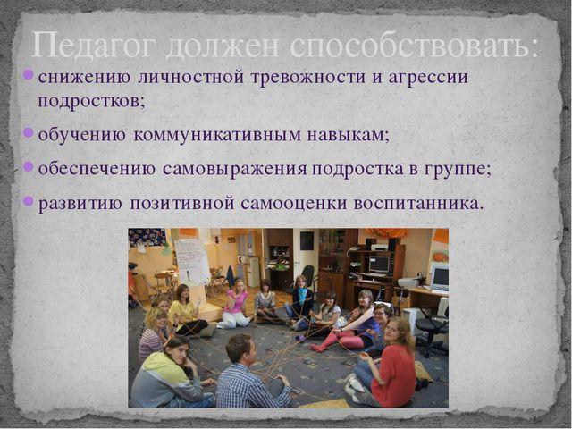 снижению личностной тревожности и агрессии подростков; обучению коммуникативн...