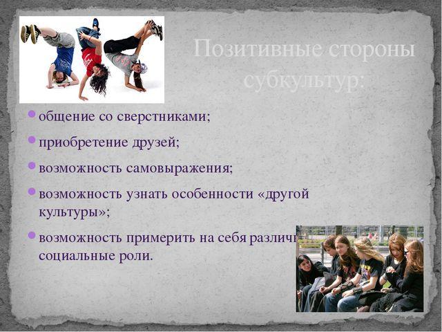 общение со сверстниками; приобретение друзей; возможность самовыражения; возм...