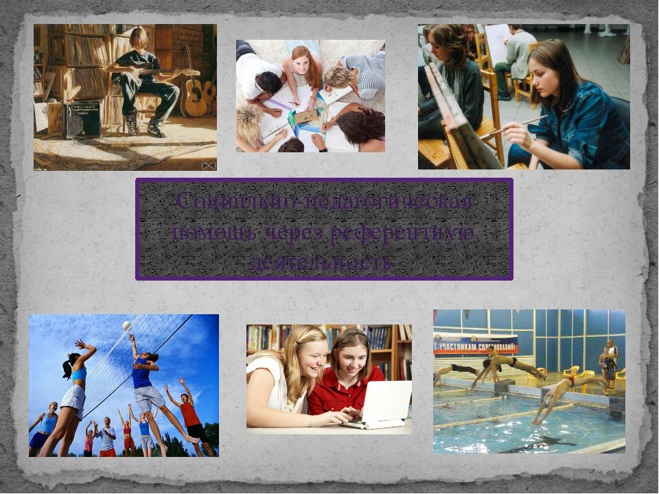 Социально-педагогическая помощь через референтную деятельность