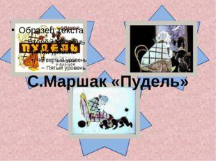 С.Маршак «Пудель»