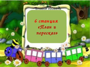 6 станция «План и пересказ»