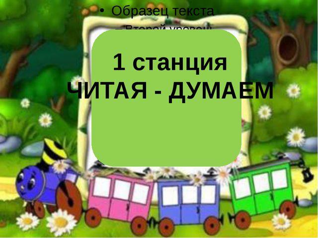 1 станция ЧИТАЯ - ДУМАЕМ
