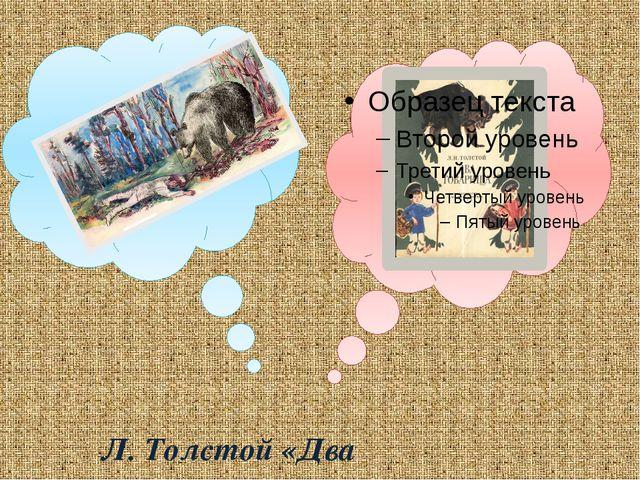 Л. Толстой «Два товарища»
