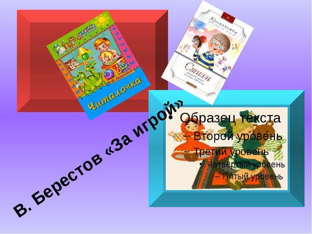 В. Берестов «За игрой»