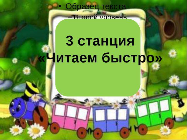3 станция «Читаем быстро»