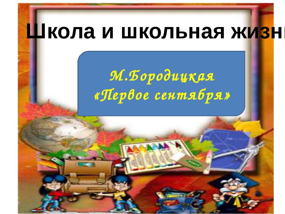 Школа и школьная жизнь М.Бородицкая «Первое сентября»