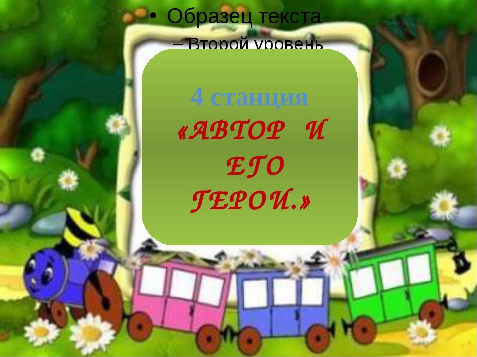 4 станция «АВТОР И ЕГО ГЕРОИ.»