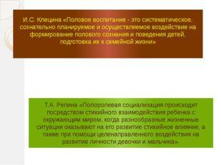 И.С. Клецина «Половое воспитание - это систематическое, сознательно планируе