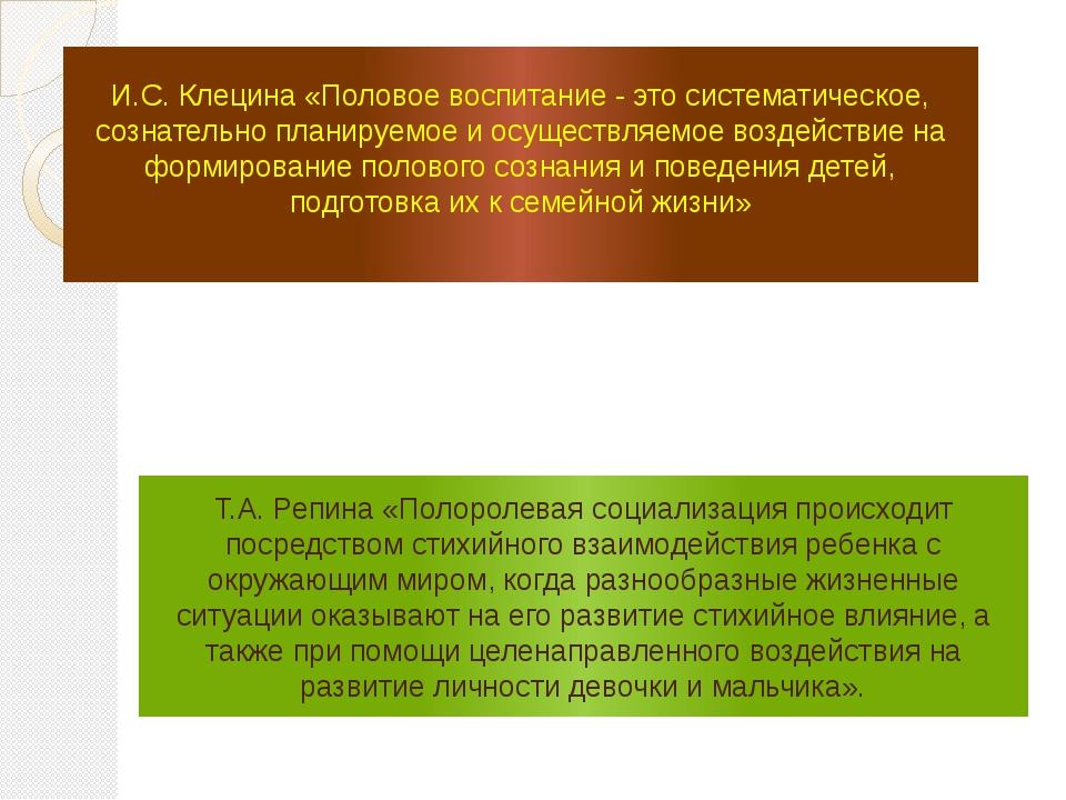 И.С. Клецина «Половое воспитание - это систематическое, сознательно планируе...