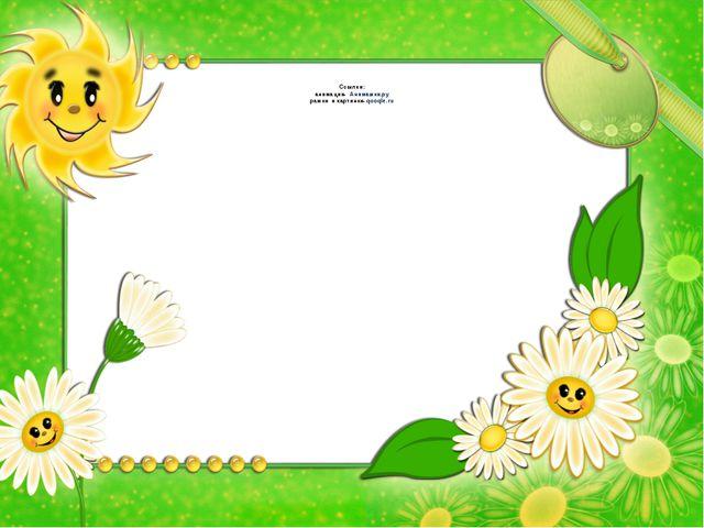 Ссылки: анимации- Анимашки.ру рамки и картинки- qooqle.ru