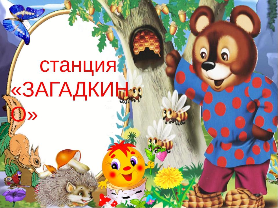 станция «ЗАГАДКИНО»