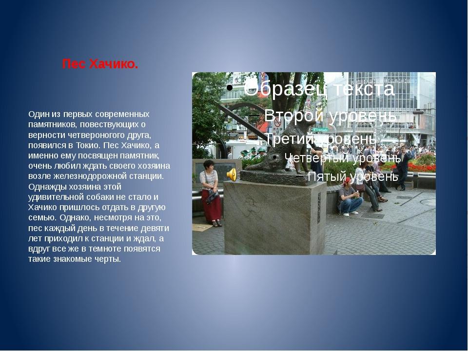 Пес Хачико. Один из первых современных памятников, повествующих о верности че...