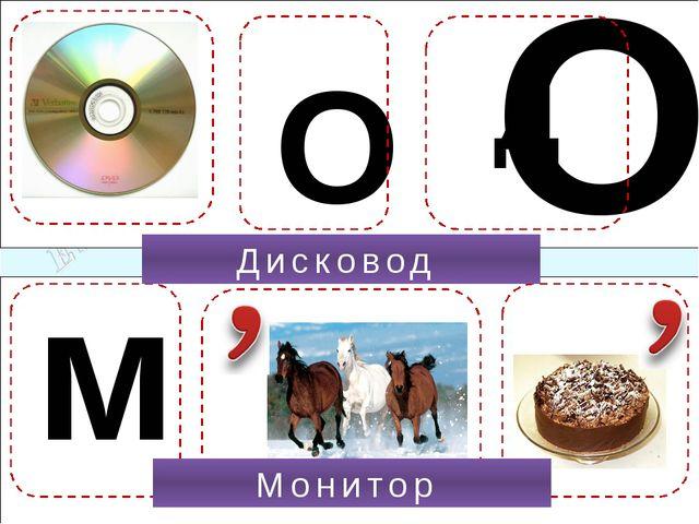 м О О Д Монитор Дисковод